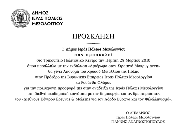 Read more about the article Απονομή του Χρυσού Μεταλλίου της Πόλης στην κα Φλώρου