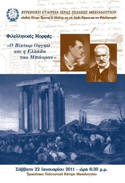 Victor Hugo and Byron's Greece