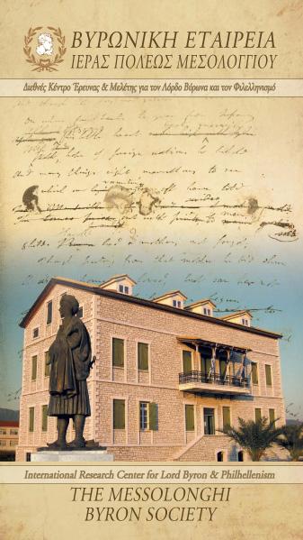 Ένα κατατοπιστικό έντυπο για το Μεσολόγγι από την Βυρωνική Εταιρεία
