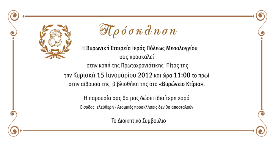 You are currently viewing Κοπή της Πρωτοχρονιάτικης Πίτας 2012