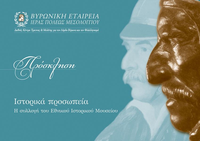 """Η Συλλογή του Εθνικού Ιστορικού Μουσείου """"ΙΣΤΟΡΙΚΑ ΠΡΟΣΩΠΕΙΑ"""""""