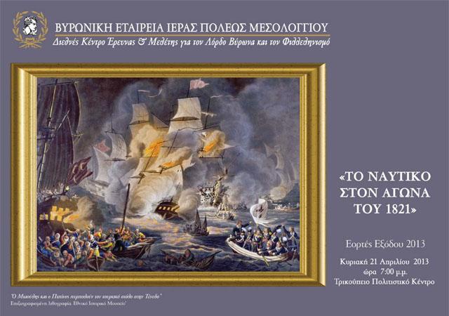 Το ναυτικό στον Αγώνα του 1821