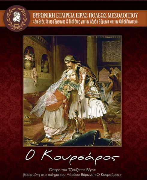 """""""Ο Κουρσάρος"""" Όπερα του Βέρντι στο Τρικούπειο"""