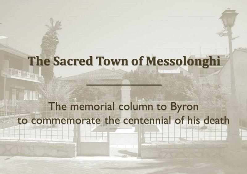 Aνακαίνιση του Μνημείου του Λόρδου Βύρωνα