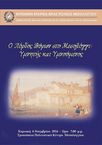 Read more about the article Ο Λόρδος Βύρων στο Μεσολόγγι: Υμνητής και Υμνούμενος