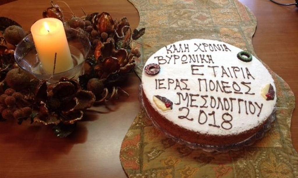 Κοπή της Πρωτοχρονιάτικης Πίτας και 230 χρόνια από την γέννηση του Λόρδου Βύρωνα
