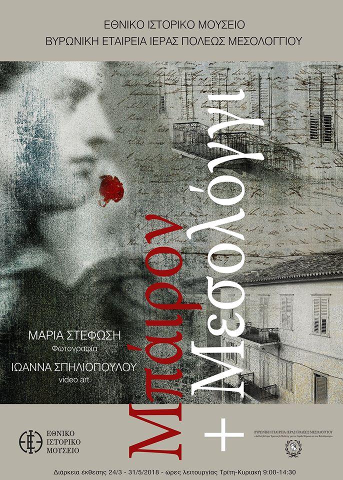 """Έκθεση της Μαρίας Στέφωση """"Μπάιρον + Μεσολόγγι"""""""
