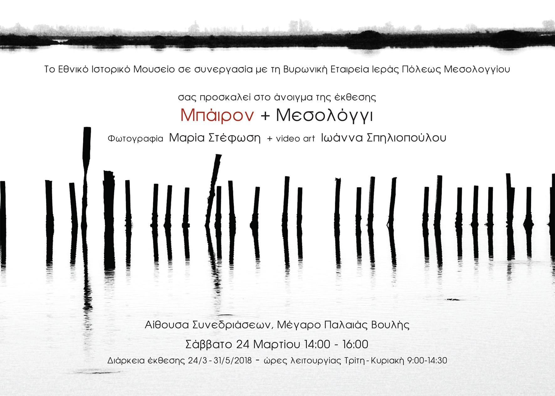 """Έκθεση """" Βύρων και Μεσολόγγι"""""""