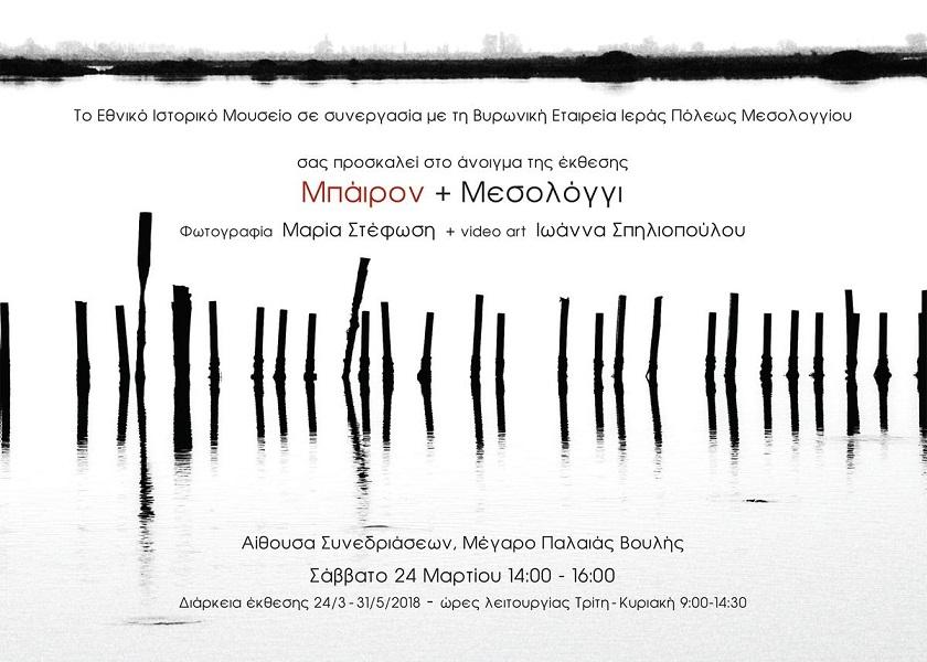 """Έκθεση φωτογραφίας """"Μπάιρον + Μεσολόγγι"""""""