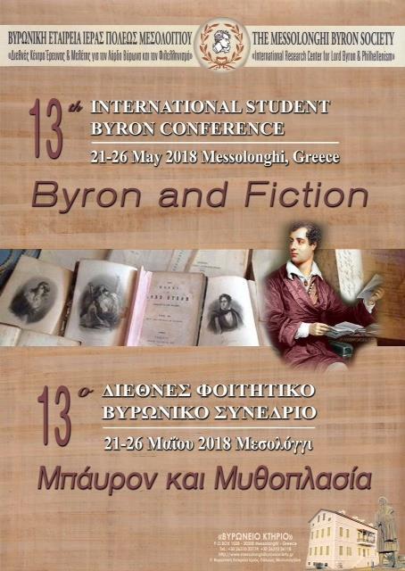 13ο Διεθνές Φοιτητικό Βυρωνικό Συνέδριο,στο Μεσολόγγι