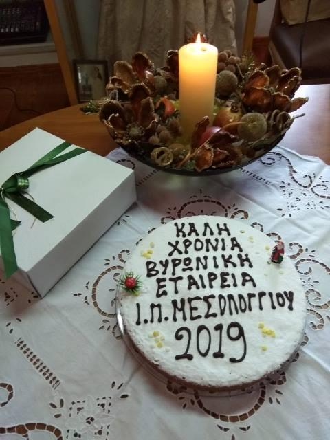 Πρωτοχρονιάτικη Πίτα 2019