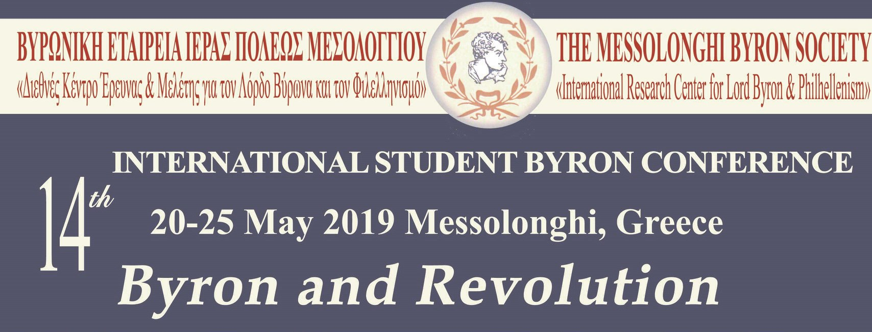14th International Student Byron Conference 20-25 May 2019. Sessions of Student papers and Lectures