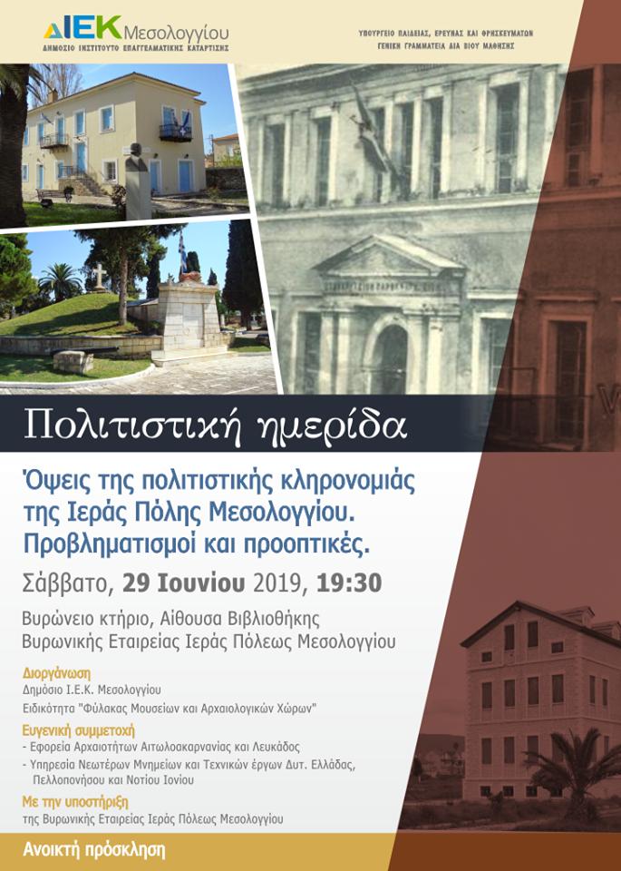 """Πολιτιστική ημερίδα """"Όψεις της πολιτιστικής κληρονομιάς της Ιεράς Πόλης Μεσολογγίου. Προβληματισμοί και προοπτικές."""""""