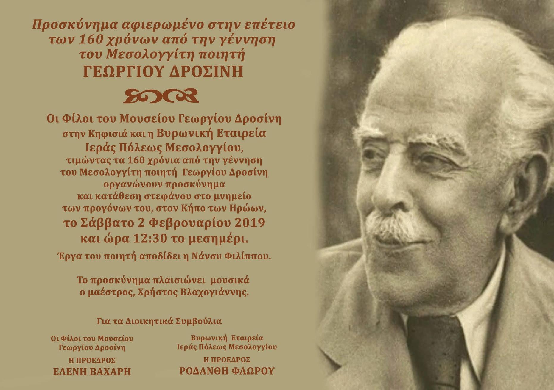 Προσκύνημα αφιερωμένο στην επέτειο των 160 χρόνων από την γέννηση του Μεσολογγίτη ποιητή Γεωργίου Δροσίνη