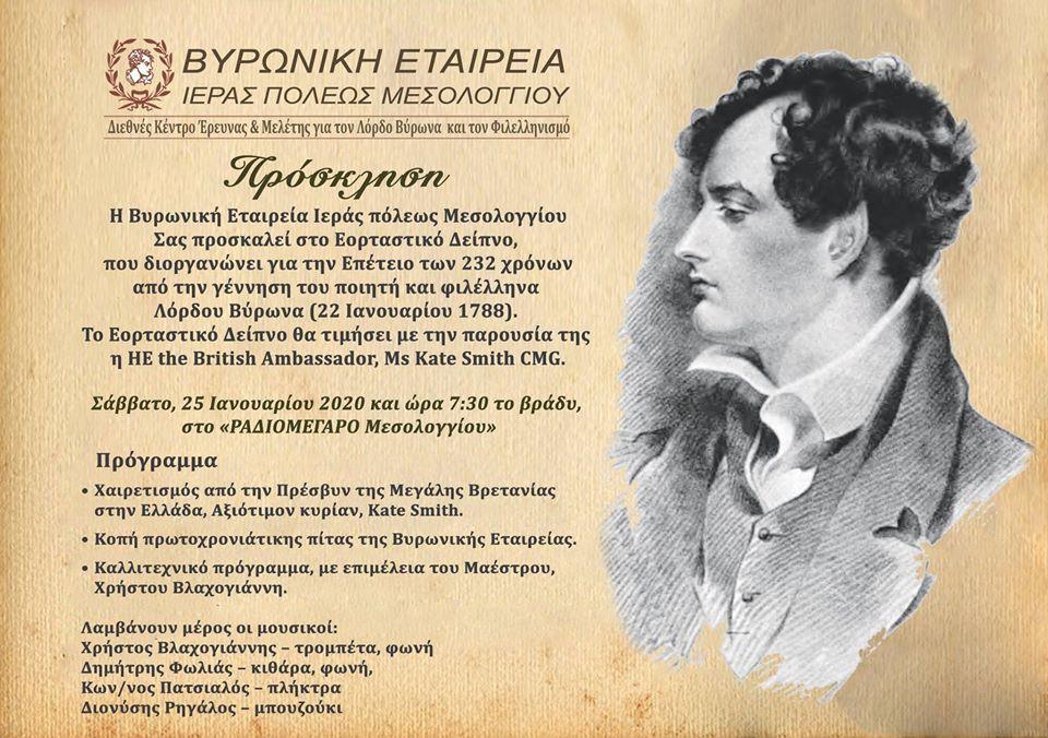Εκδήλωση για την Επέτειο των 232 χρόνων από την γέννηση του Λόρδου Βύρωνα  και κοπή πίτας 2020