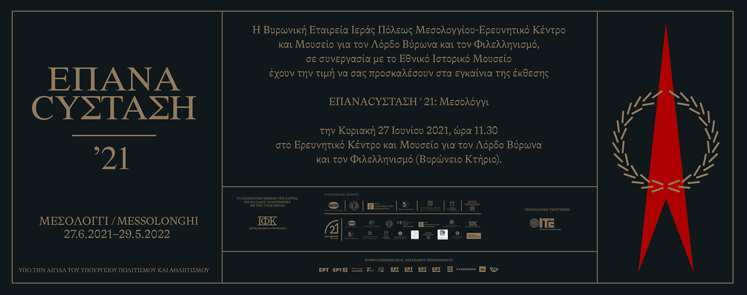 Read more about the article Εγκαίνια της Έκθεσης ΕΠΑΝΑCΥΣΤΑΣΗ'21: ΜΕΣΟΛΟΓΓΙ