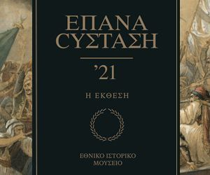 Read more about the article Έκθεση ΕΠΑΝΑCΥΣΤΑΣΗ'21: ΜΕΣΟΛΟΓΓΙ